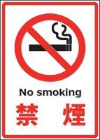 禁煙.jpg